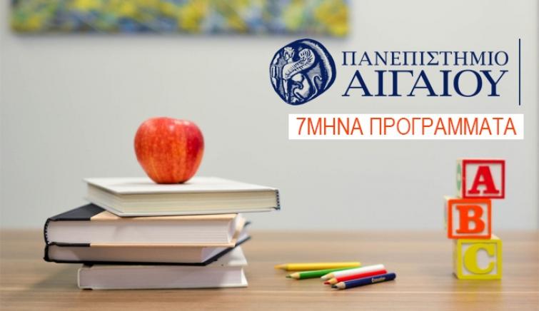 7μηνα Προγράμματα Πανεπιστημίου Αιγαίου